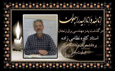 روح بلند استاد کاوه نظامی زاده، پدر مهندسی برق زنجان به ملکوت اعلی پیوست.
