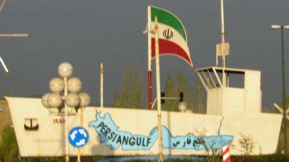 میدان خلیج فارس صائین قلعه